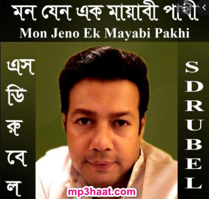 SD Rubel – Mon Jeno Ek Mayabi Pakhi Mp3 Song